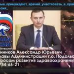 Сотрудники здравоохранения Подольска слили в сеть аудиозапись принуждения к голосованию на праймериз